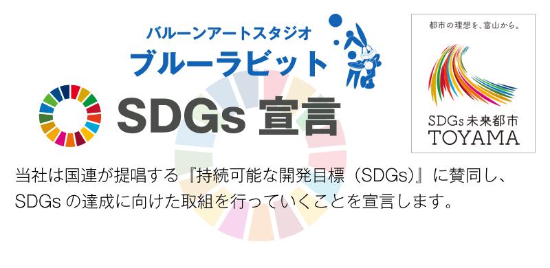 ブルーラビット SDGs宣言